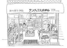 本屋と旅する男 『本屋図鑑』裏話-5-