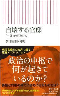 朝日新聞取材班『自壊する官邸』(朝日新書)