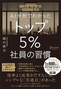越川慎司『AI分析でわかった トップ5%社員の習慣』(ディスカヴァー・トゥエンティワン)
