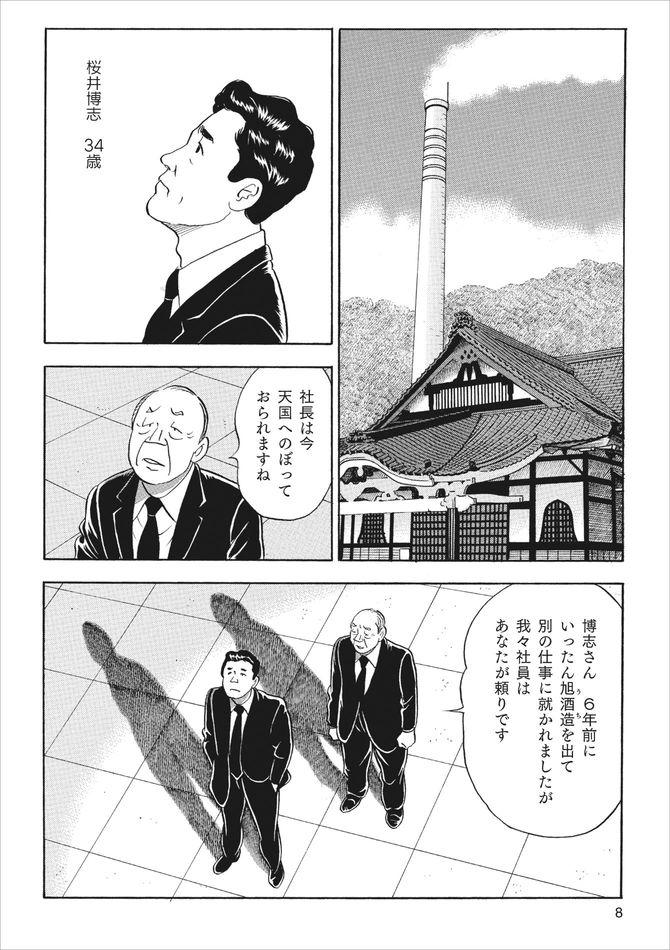 『「獺祭」の挑戦 山奥から世界へ』