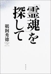 鵜飼秀徳『「霊魂」を探して』(KADOKAWA)