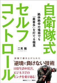 二見 龍『自衛隊式セルフコントロール』(講談社ビーシー/講談社)