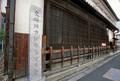 現在は大阪大学が管理する適塾の建物。(PANA=写真)