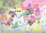 <strong>『Cool Japan-疾走する日本現代アート』</strong>(山口裕美著、BNN新社)