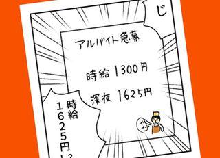 [マンガ]給料対決!牛丼バイトvs正社員