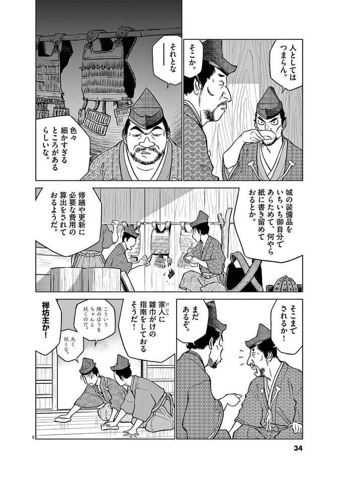 『新九郎、奔る!』©ゆうきまさみ/小学館