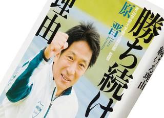 青山学院大学が「勝ち続ける理由」