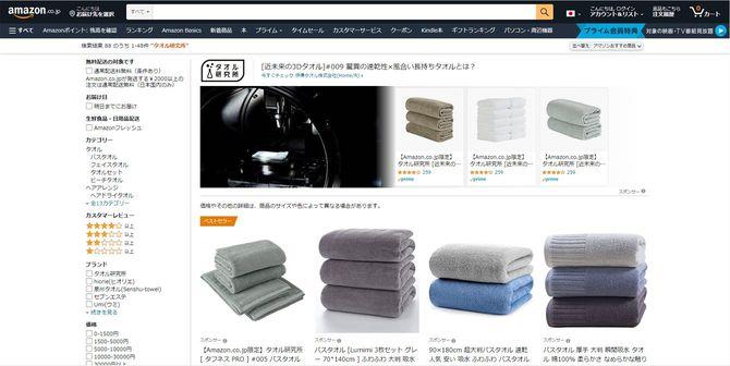 伊澤タオルのアマゾンページ
