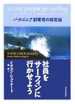 『社員をサーフィンに行かせよう』 イヴォン・シュイナード著 東洋経済新報社