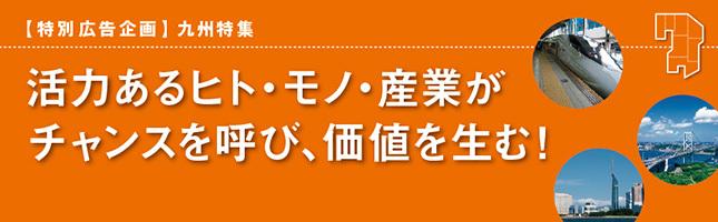 九州のポテンシャル