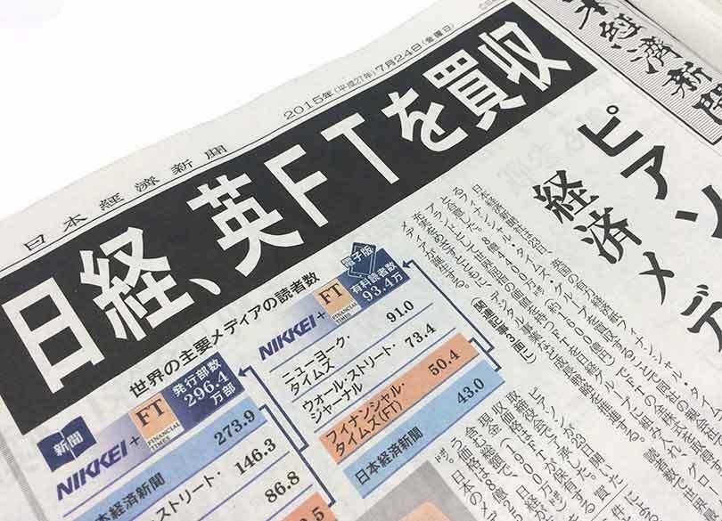 日経新聞のFT買収「自ら報じない不都合な真実」