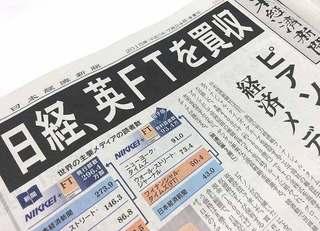 日経FT買収