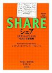 『シェア〈共有〉からビジネスを生みだす新戦略』レイチェル・ボッツマン/ルー・ロジャース著 NHK 出版