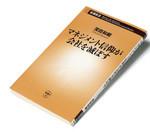 『マネジメント信仰が会社を滅ぼす』深田和範著 新潮新書 本体価格680円+税