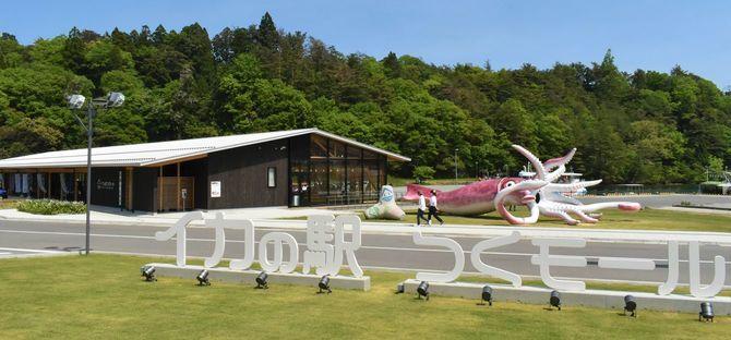巨大イカのモニュメントが出迎える石川県能登町の観光施設「イカの駅つくモール」。2021年5月14日撮影。