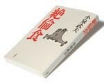 『絶倫食』小泉武夫著 新潮社 本体価格1300円+税