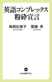鳥飼玖美子・齋藤孝『英語コンプレックス粉砕宣言』(中公新書ラクレ)