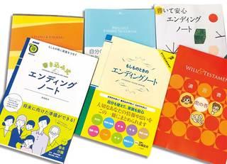 子供が助かるエンディングノートの書き方