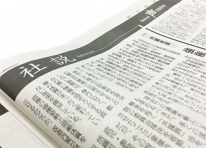 """内閣改造""""半本社説""""にとどめた朝日の嫌味 他紙は「1本社説」で横並び"""