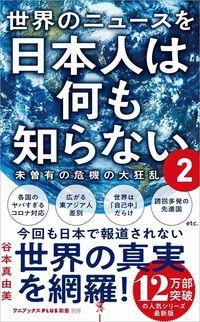 谷本真由美『世界のニュースを日本人は何も知らない2 未曽有の危機の大狂乱』(ワニブックス)