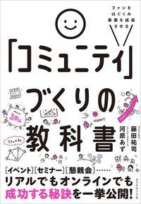 河原あず、藤田祐司『「コミュニティ」づくりの教科書』(ダイヤモンド社)