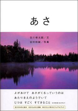 文=谷川俊太郎、写真=吉村和敏『あさ』(アリス館)1404円