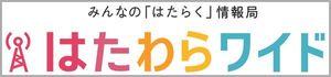 「はたわらワイド」ロゴ
