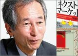 内田和成氏が薦める「経営の教科書」6冊