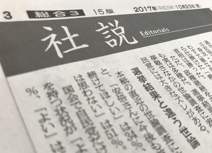 """日本は""""安倍1強""""のままで本当にいいのか なぜ2大政党制が成り立たないのか"""