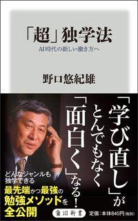野口 悠紀雄『「超」独学法』(角川新書)
