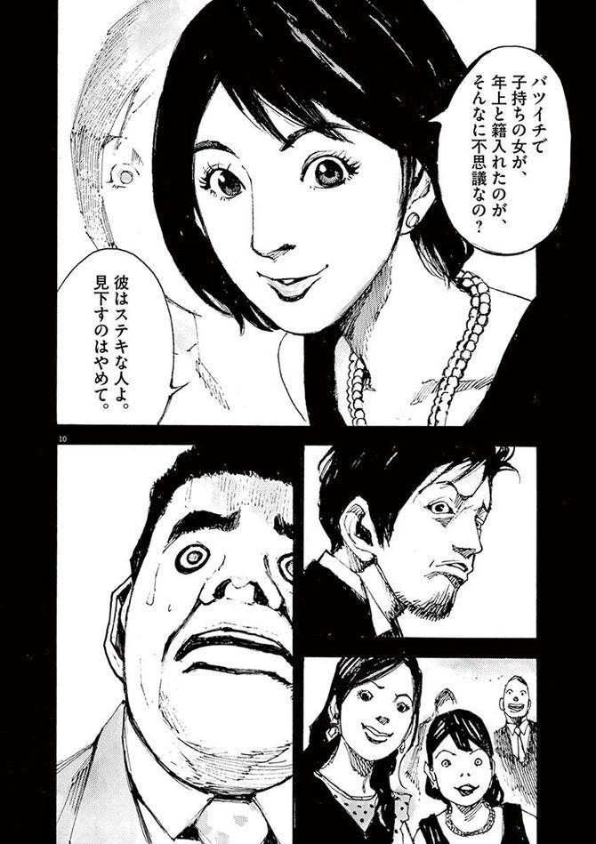 『JUMBO MAX』©髙橋ツトム/小学館