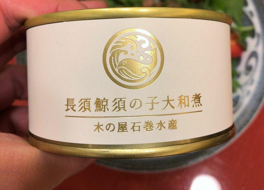 驚くほど美味い「鯨の缶詰」意外な原産地 供給が足りずアイスランドから輸入