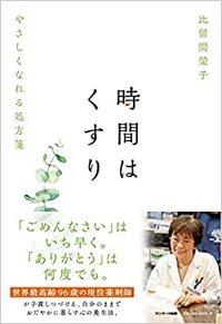 >比留間榮子『時間はくすり』(サンマーク出版)