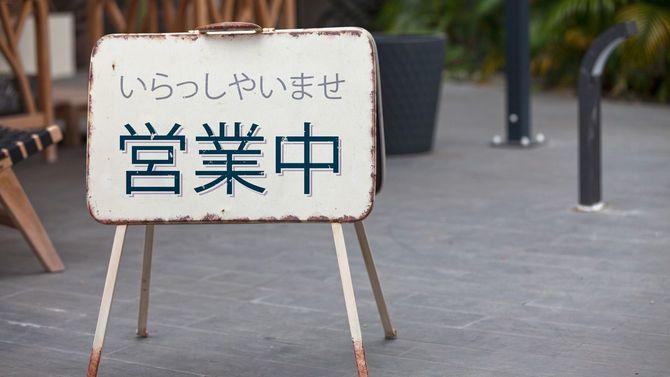 「いらっしやいませ 営業中」と書かれた看板