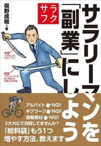 俣野成敏『サラリーマンを「副業」にしよう』(プレジデント社)