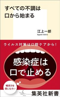 江上一郎『すべての不調は口から始まる』(集英社新書)