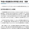 東大祝辞の核心「日本は世界一冷たい国」