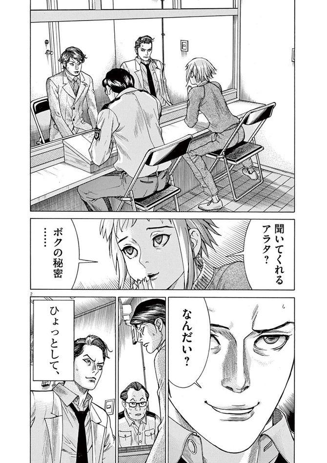 『夏目アラタの結婚』©乃木坂太郎/小学館