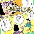 [マンガ]「借金地獄日本」が倒れない理由