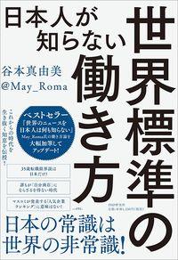 谷本真由美『日本人が知らない世界標準の働き方』(PHP研究所)