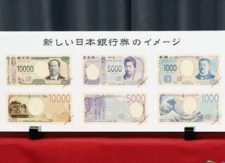 このタイミングで新紙幣発表