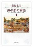 『海の都の物語』塩野七生著 新潮文庫、全6冊