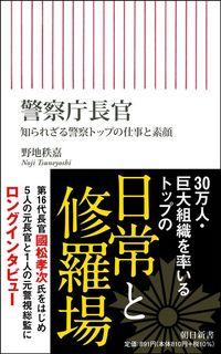 野地秩嘉『警察庁長官 知られざる警察トップの仕事と素顔』(朝日新書)