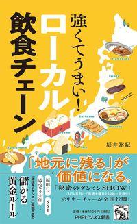 辰井裕紀『強くてうまい!ローカル飲食チェーン』(PHP研究所)