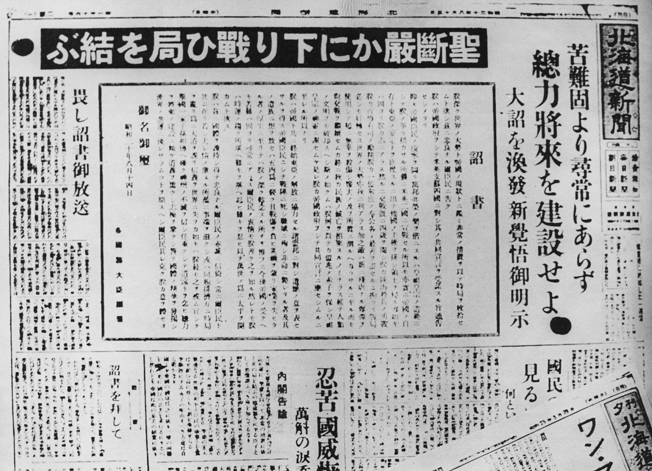 昭和20年8月15日終戦の日の北海道新聞紙面