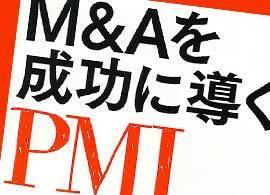 M&Aした会社を成長させる経営プロセス管理「KPI」の設定法