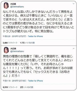 大島薫さんのフォロワーは約27万人