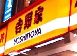 なぜ吉野家は牛丼業界で独り勝ちできたか