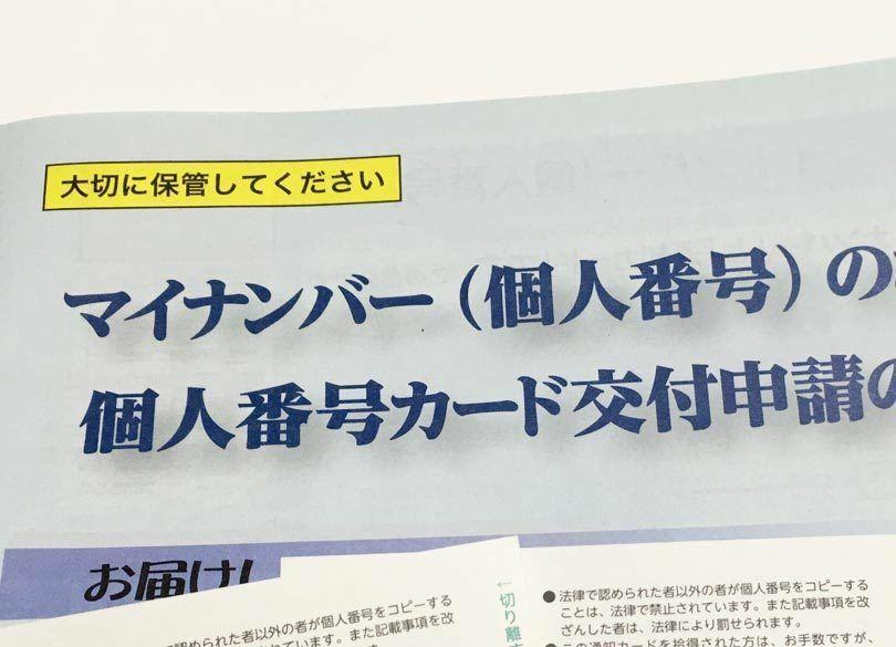 予約殺到! 世田谷区民向け「マイナンバー・セミナー」リポート
