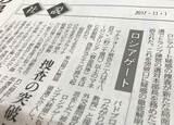 トランプ大統領に読ませたい東京新聞社説